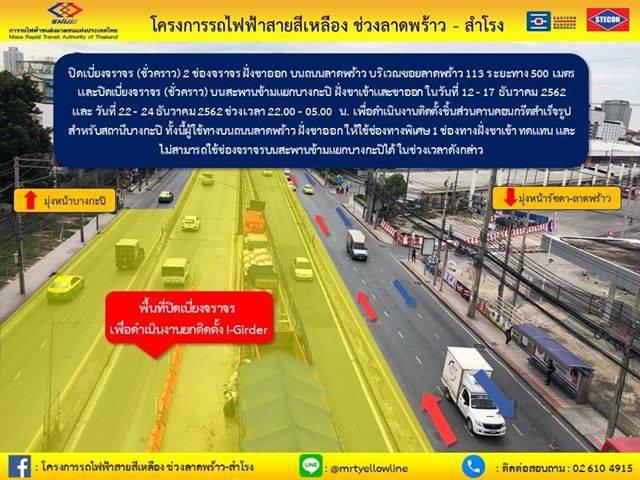 วันที่ 12 - 17 ธ.ค. 62 และวันที่ 22 - 24 ธ.ค.62 แจ้งปิดเบี่ยงจราจรบนถนนลาดพร้าว เพื่อติดตั้งคานชิ้นส่วนคานคอนกรีตในโครงการรถไฟฟ้าสายสีเหลือง