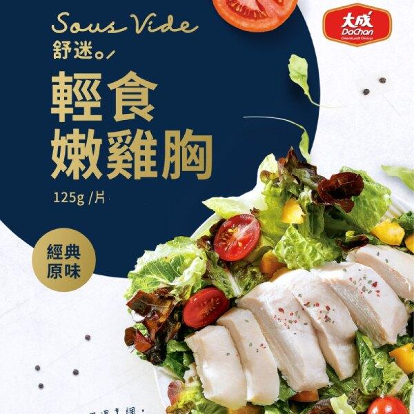 大成食品︱舒肥輕食嫩雞胸肉125gX30包組 (經典原味)
