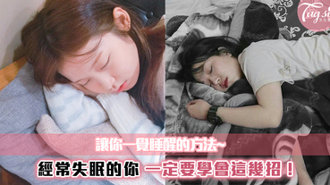 常失眠是不少女生的煩惱!?不再眼光光看天光的4個方法~