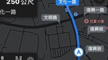 iPhone「地圖」的測速照相功能在台啟用
