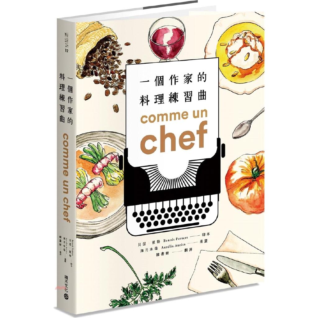 [79折]《積木文化》Comme un chef一個作家的料理練習曲/貝涅.彼特