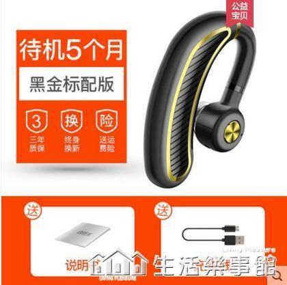 無線藍芽耳機掛耳式入超長待機續航手機單耳籃牙運動跑步開車電話安卓通用