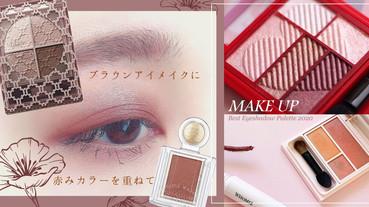 日本人氣熱賣眼影TOP7!WHOMEE、EXCEL、戀愛魔境日妞最愛,這眼影CP值太高媲美專櫃