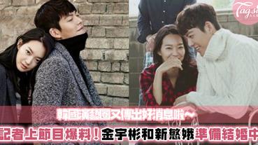 終於傳來好消息~韓國記者爆料!金宇彬和新慜娥即將結婚❤一起渡過艱難時刻,真的該幸福了~