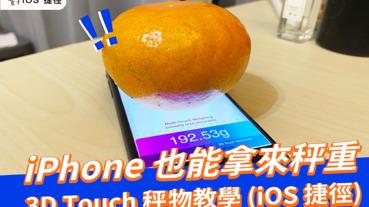 iPhone 也能拿來秤重,用 3D Touch 功能秤物 (iOS 捷徑教學)
