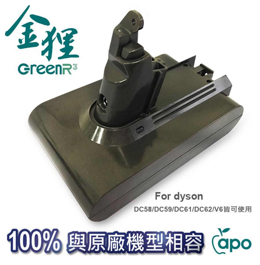 【Terzomen 特沃國際】Dyson 戴森手持吸塵器 V6 金貍充電鋰電池