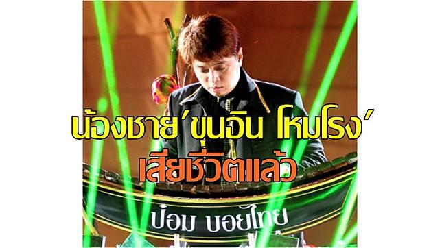 ป๋อม บอยไทย1