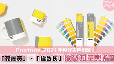 Pantone 2021年度代表色出爐!「亮麗黃」、「極致灰」象徵力量與希望~