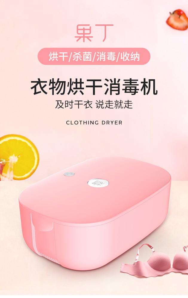 乾衣機 果丁烘干機家用小型速干衣衣物衣服干衣機嬰兒烘衣衣櫃衣架風干器