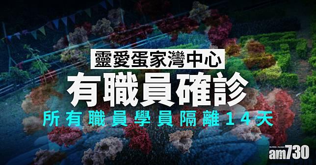 【新冠肺炎】靈愛蛋家灣中心有職員確診  所有職員學員隔離14天