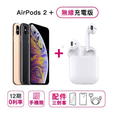 Apple iPhone Xs (64G) + AirPods2藍芽耳機(無線充電盒)※加贈手機配件三件組(9H鋼化玻璃保護貼+防摔空壓殼+手機充電線) ※加碼再贈(樂分期手機Fun心險)