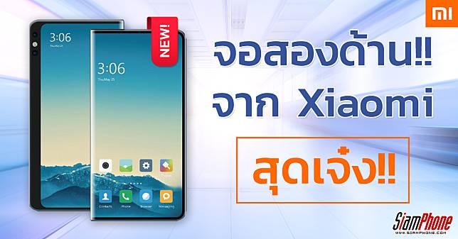 มาแน่ !! สมาร์ทโฟน Xiaomi จอสองด้าน