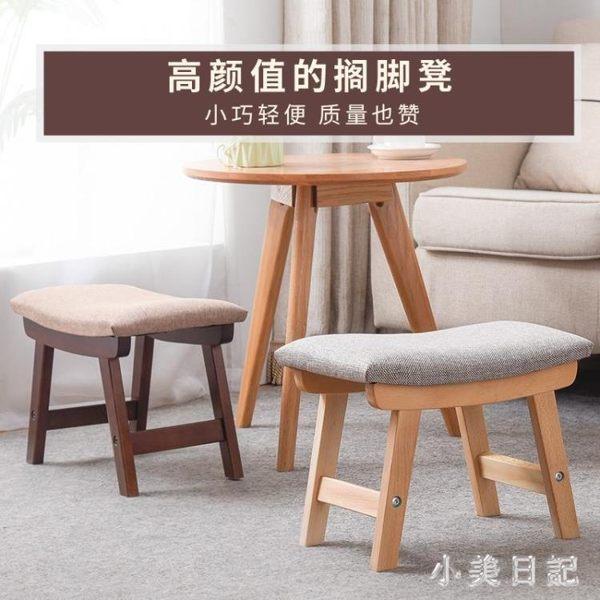 板凳實木換鞋凳腳踏凳家用沙發小凳子木頭矮凳茶幾木凳墩子腳凳 aj7210『小美日記』