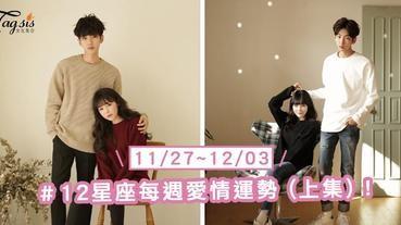 【11/27-12/3】十二星座每週愛情運勢 (上集) ~射手座本週戀情有看點喔!