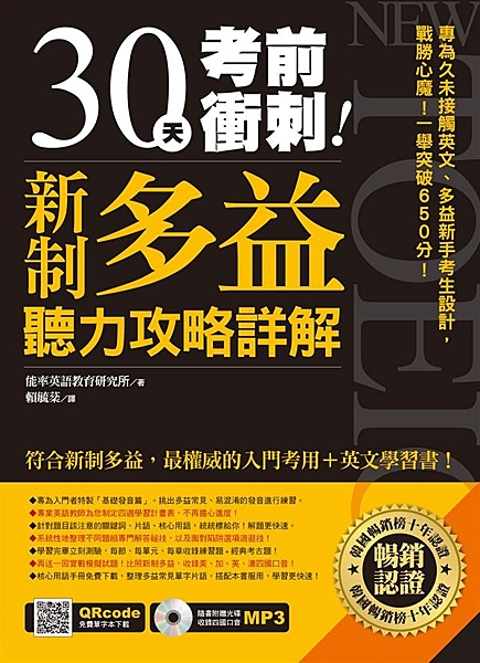 韓國暢銷榜十年認證! 符合新制多益,最權威的入門考用+英文學習書! 多益考試需要...