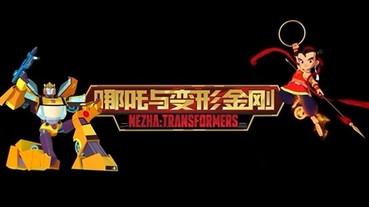 比霸天虎還狂!中國製作《哪吒與變形金剛》正式預告片來了