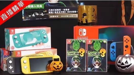 Nintendo Switch 路易吉洋樓3