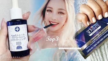 網友激推top3牙齒美白聖品,居家也能刷出驚人的美白效果!