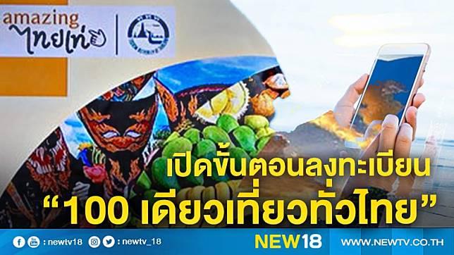 """เปิดขั้นตอนลงทะเบียน  """"100 เดียวเที่ยวทั่วไทย"""""""