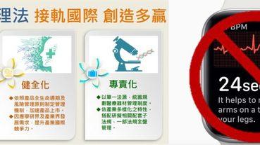 「醫療器材管理法」三讀通過, Apple Watch「心電圖」(ECG) 功能可望獲得開放?