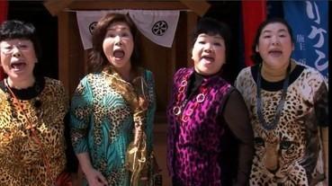 全國最愛豹紋圖案的... 竟然不是「大阪大媽」?!