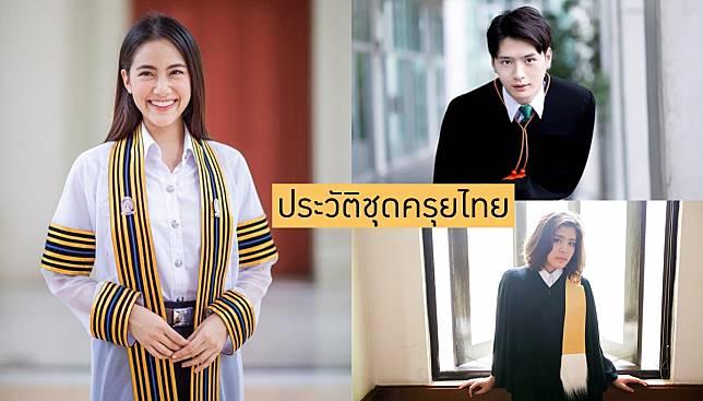 8 เรื่องน่ารู้ ประวัติชุดครุยไทย – มหาลัยแต่ละสถาบันใส่ชุดครุยแบบไหน?