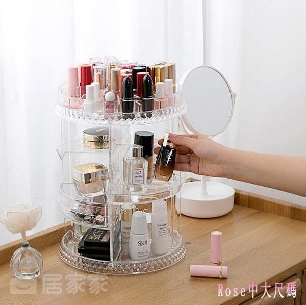 旋轉收納盒 化妝品透明置物架 桌面梳妝盒口紅護膚品收納架 DR22307【Rose中大尺碼】