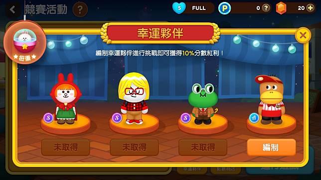 玩家記得善用幸運夥伴來增加分數。(網上圖片)