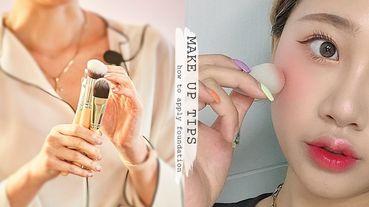 彩妝師畫出透亮底妝技巧!解密不同膚質粉底上法&上妝工具,同一款粉底也能有不同妝感