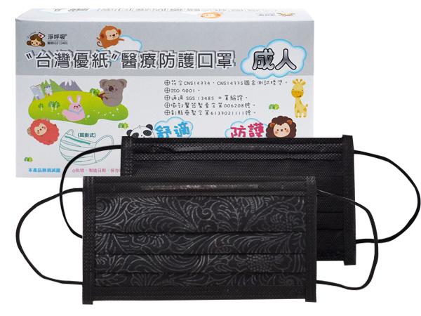 台灣優紙~成人平面醫療口罩(50枚) 時尚黑/時尚黑壓花 款式可選【D537034】MD雙鋼印款