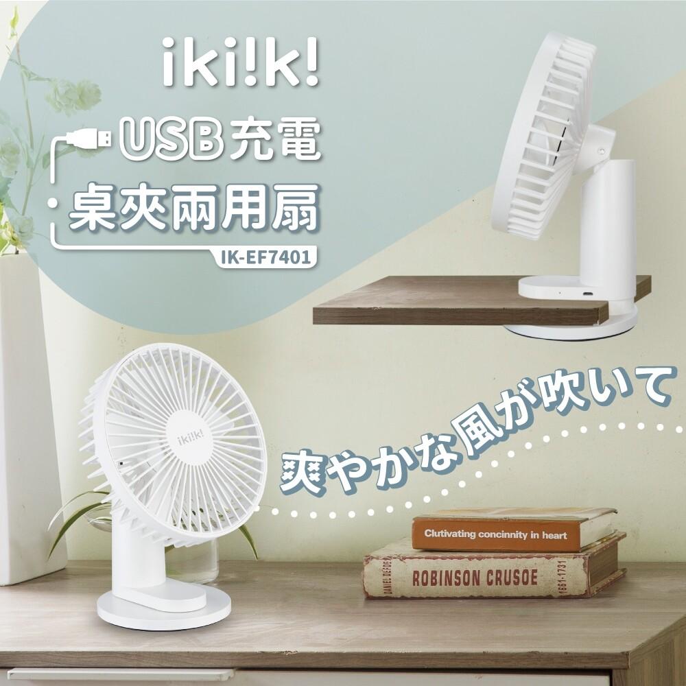 ikiiki伊崎家電usb充電桌夾兩用扇 ik-ef7401