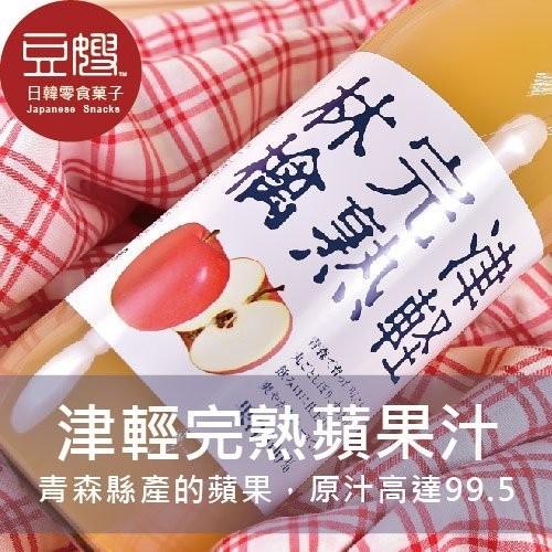 【津輕】日本果汁 青森蘋果 津輕完熟蘋果汁