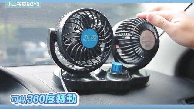 一台風扇全家涼!車用雙頭風扇