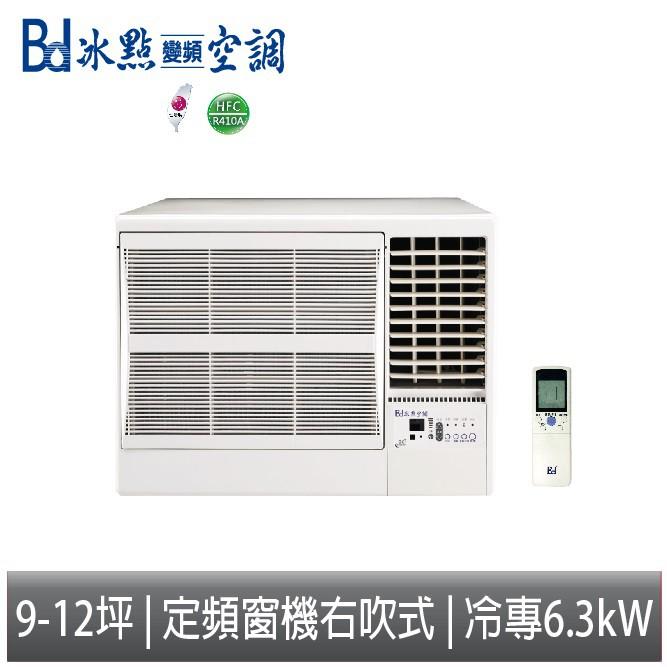 【免運】Bd冰點空調 定頻窗機右吹式 冷專 單冷 FW-63CS2R 含標準安裝