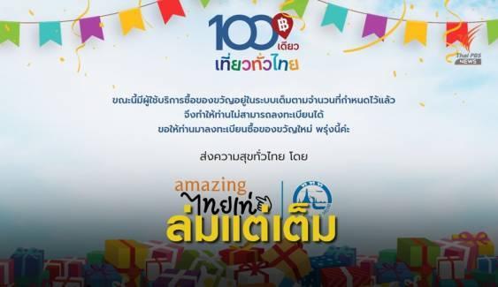 ผิดหวัง! วันแรก 100 เดียวเที่ยวทั่วไทย
