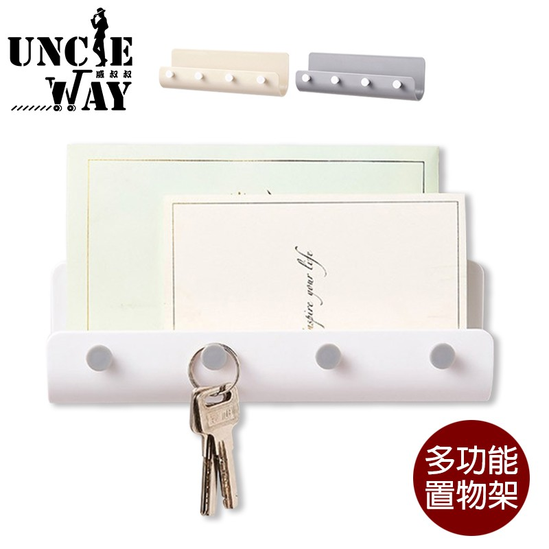 Uncle-Way威叔叔 玄關鑰匙掛鉤 廚房收納架 浴廁置物架 多功能收納 小物整理架 無印簡約風格【H1150】