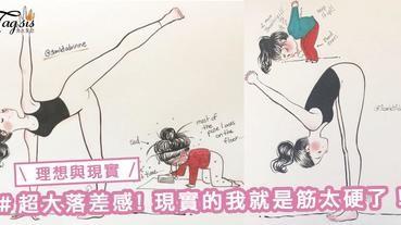 難道我的筋太硬嗎?IG上的瑜伽Pose太美,現實中自己做就是有落差?!瑜伽的現實與理想秀給你看〜