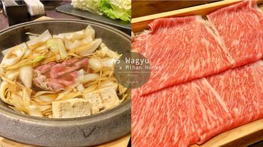 日本A5和牛壽喜燒在家吃得到!晶華「三燔本家」和牛壽喜燒外帶餐登場,超美油花必吃!