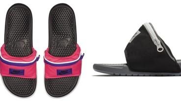 〔最佳旅扮〕出門不用再帶零錢包!Nike 最新「口袋式拖鞋」高清曝光!