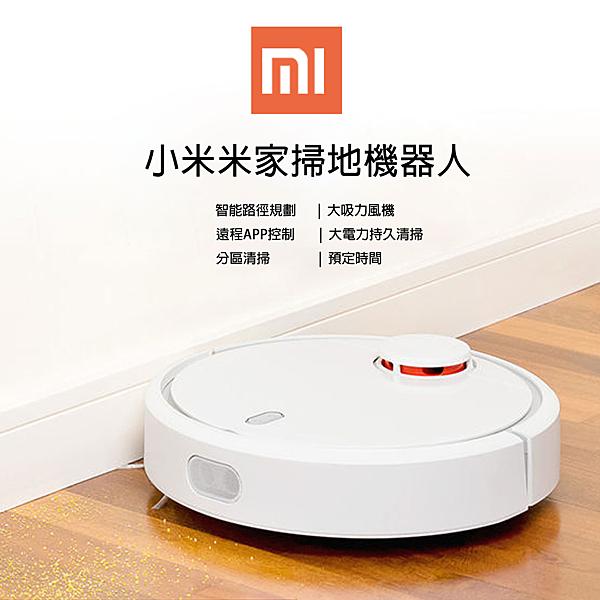 高CP值小米掃地機器人n超強動作處理,短時間清掃,n獨立三個CPU最有智慧,感光元件採用LDS不撞牆