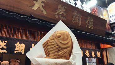日本人氣鯛魚燒連鎖店「鳴門鯛燒本舖」!香脆道地在冬天一定要吃一口!