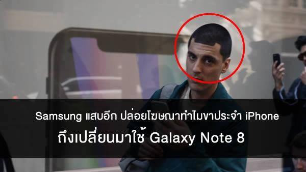 Samsung อย่างแสบปล่อยโฆษณา ทำไมผู้ใช้ iPhone ถึงเปลี่ยนมาใช้ Galaxy Note 8