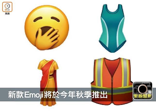 打喊露及一件頭泳衣相信會是日後的人氣Emoji。(互聯網)