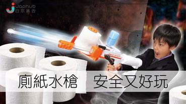 玩具槍界新星——紙巾水槍
