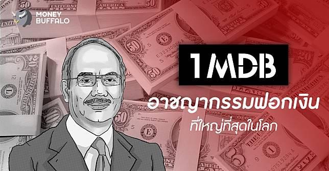 """1MDB"" อาชญากรรมฟอกเงินที่ใหญ่ที่สุดในโลก"