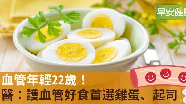 血管年輕22歲!醫:護血管好食首選雞蛋、起司