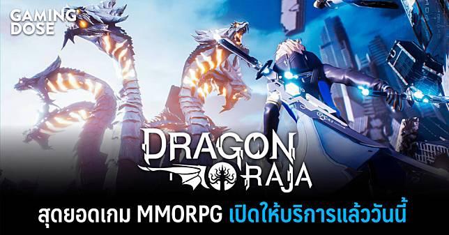Dragon Raja สุดยอดเกม MMORPG เปิดให้บริการแล้ววันนี้