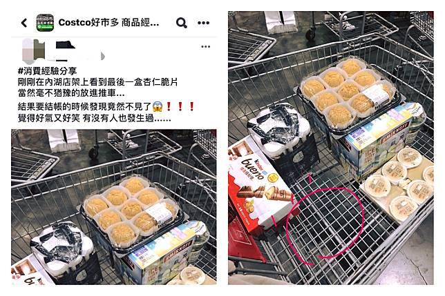 ▲台北一名女網友在臉書上分享她在好市多結帳時,好不容易搶到手的「杏仁脆餅」,竟憑空消失。(圖/翻攝自 Costco 好市多 商品經驗老實說臉書)