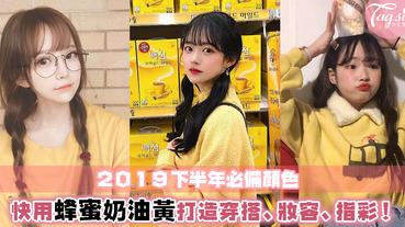 2019不只流行酪梨綠,原來還有蜂蜜奶油黃!用作穿搭、指彩、妝容都非常美而且出彩~