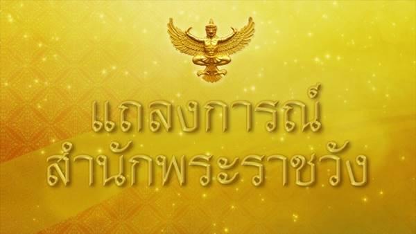 แถลงการณ์สำนักพระราชวัง 'สมเด็จพระพันปีหลวง' เสด็จฯ ไปประทับ รพ.จุฬา
